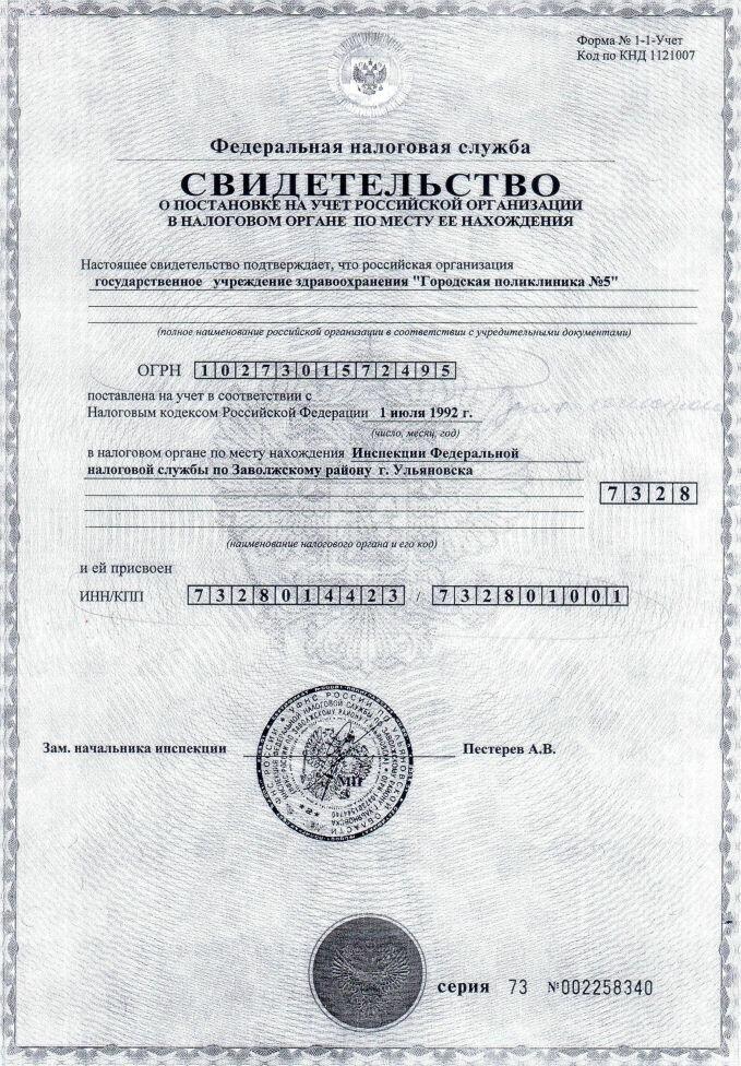 Записаться на прием к врачу через интернет в ленинградской области